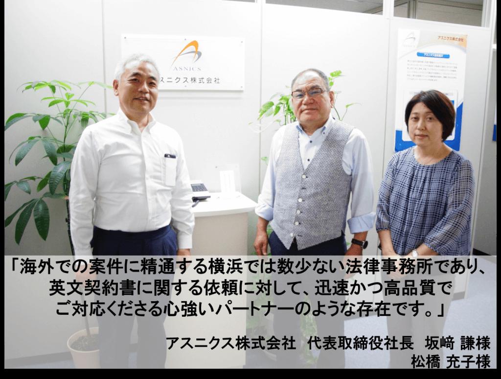 法律 事務 パートナー 所 横浜