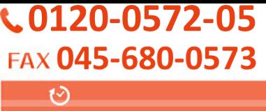 TEL:0120-0572-05 FAX:045-680-0537 365日 24時間受付