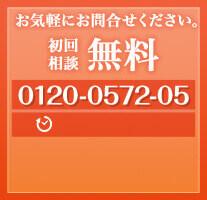 お気軽にお問い合わせください。 初回相談無料 TEL:0120-0572-05 365日 24時間受付