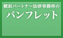 横浜パートナー法律事務所のパンフレット