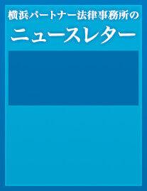 横浜パートナー法律事務所のニュースレター