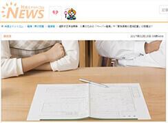 弁護士ドットコム、Yahooニュース、NewsPicksへ記事