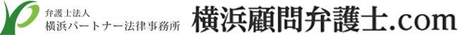 弁護士法人横浜パートナー法律事務所 横浜顧問弁護士.com