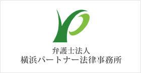 神奈川県弁護士会所属 弁護士法人 横浜パートナー事務所