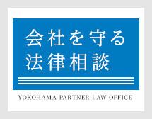 会社を守る法律相談