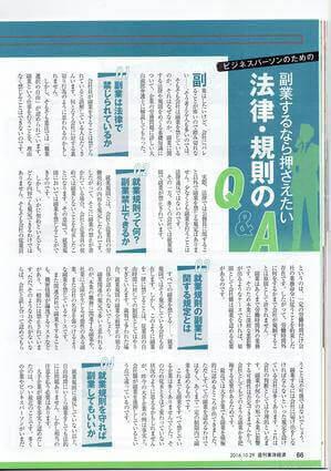 週刊東洋経済に『副業するなら押さえたい法律・規則のQ&A』②